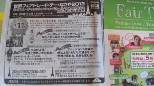 20130510_朝日新聞