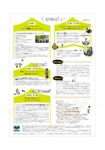 fairtrade2015_0417-裏軽